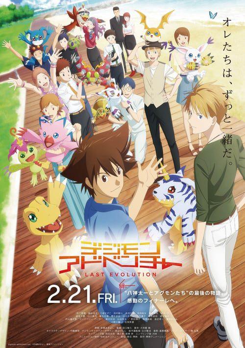ดูหนังออนไลน์ฟรี Digimon Adventure (2020) Last Evolution Kizuna