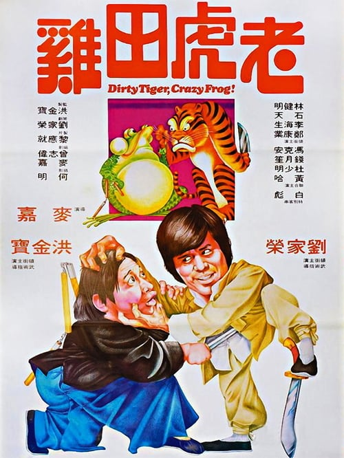 ดูหนังออนไลน์ฟรี Dirty Tiger, Crazy Frog! (1978) กบแหย่เสือ