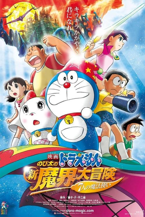ดูหนังออนไลน์ฟรี Doraemon The Movie (2007) โดราเอมอน เดอะ มูฟวี่  ตอน โนบิตะตะลุยแดนปีศาจ 7 ผู้วิเศษ