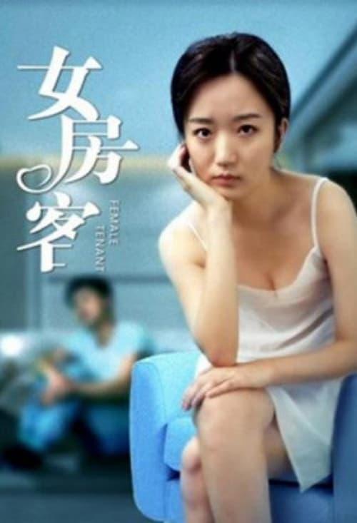 ดูหนังออนไลน์ Female Tenant (2020)