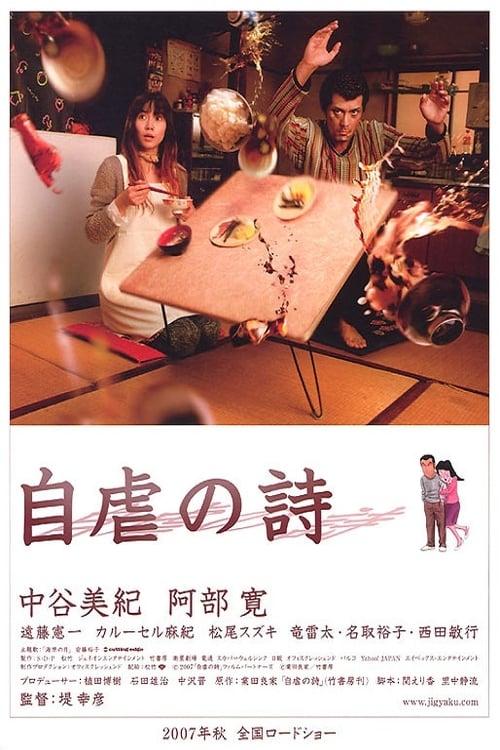 ดูหนังออนไลน์ฟรี Happily Ever After (2007)