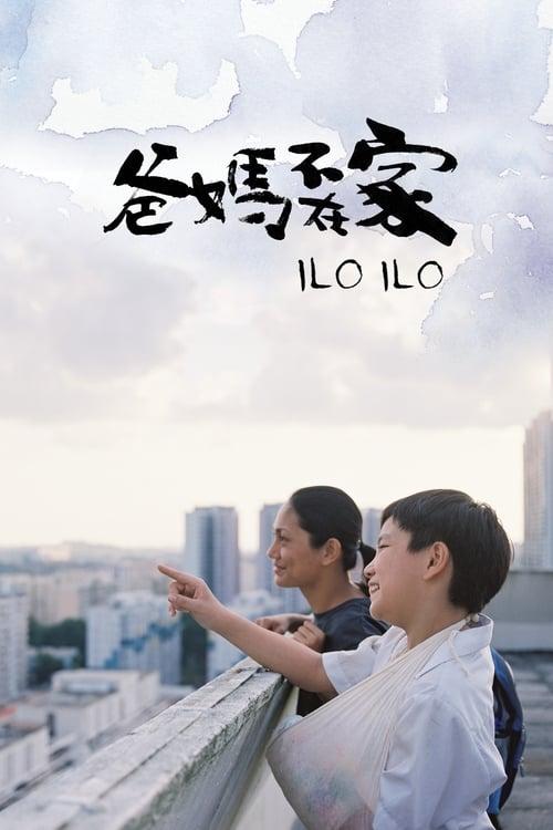 ดูหนังออนไลน์ฟรี Ilo Ilo (2013) อิโล อิโล่ เต็มไปด้วยรัก
