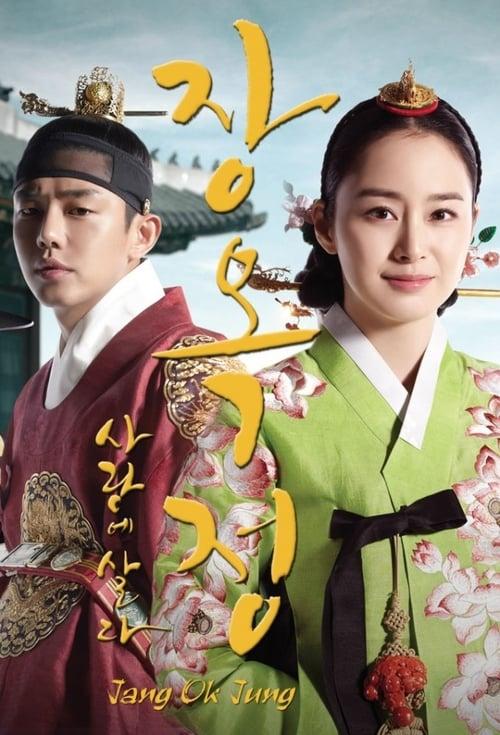 ดูหนังออนไลน์ฟรี Jang Ok Jung Living by Love (2013) จางอ๊กจอง ตำนานรักคู่บัลลังก์ ซีซั่น 1 ตอนที่ 1-24 จบ