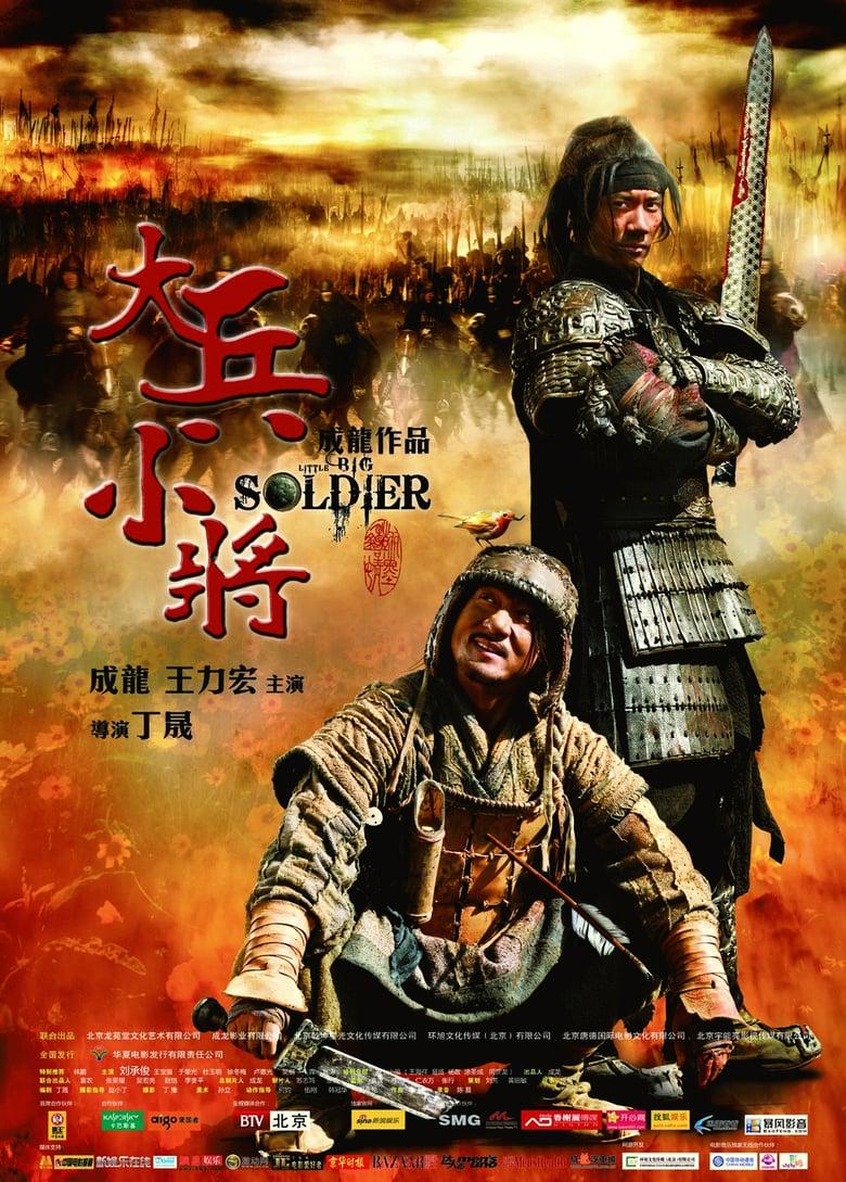 ดูหนังออนไลน์ฟรี Little Big Soldier (2010) ใหญ่พลิกแผ่นดินฟัด