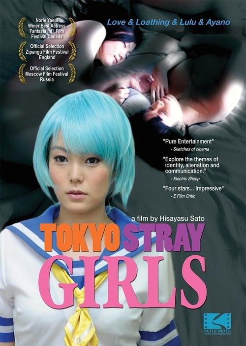 ดูหนังออนไลน์ฟรี Love & Loathing & Lulu & Ayano (2010)
