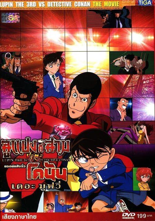 ดูหนังออนไลน์ฟรี Lupin the 3rd vs Detective Conan The Movie (2013) ลูแปงที่สาม ปะทะ ยอดนักสืบจิ๋วโคนัน เดอะมูฟวี่