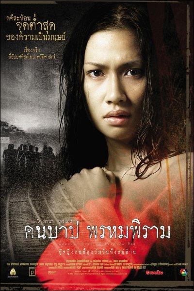 ดูหนังออนไลน์ฟรี Macabre case of Prom Pi Ram (2003) คืนบาป พรหมพิราม