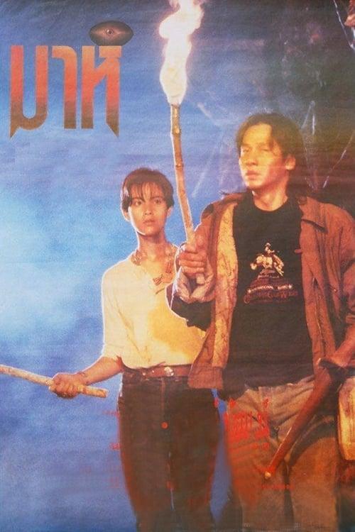 ดูหนังออนไลน์ฟรี Mah (1991) มาห์