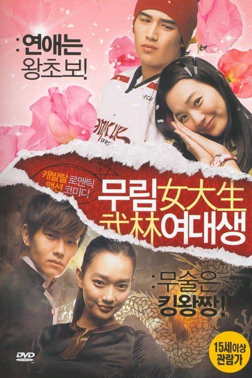 ดูหนังออนไลน์ฟรี My Mighty Princess (2008) สะดุดรักยัยจอมพลัง