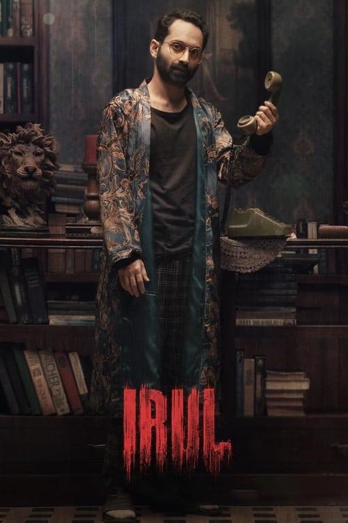 ดูหนังออนไลน์ฟรี [NETFLIX] Irul (2021) ฆาตกร