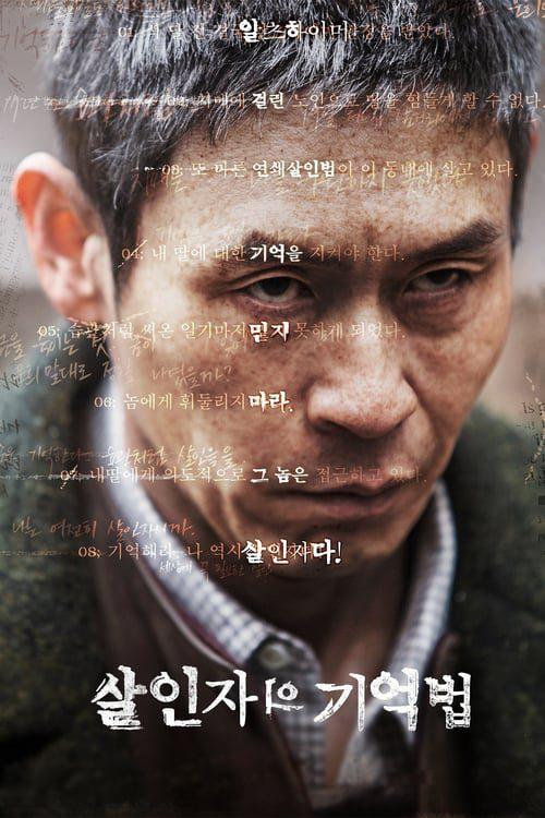 ดูหนังออนไลน์ฟรี [NETFLIX] Memoir of a Murderer (2017) ความทรงจำของฆาตกร