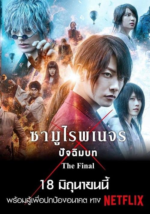 ดูหนังออนไลน์ [NETFLIX] Rurouni Kenshin The Final (2021) รูโรนิ เคนชิน ซามูไรพเนจร