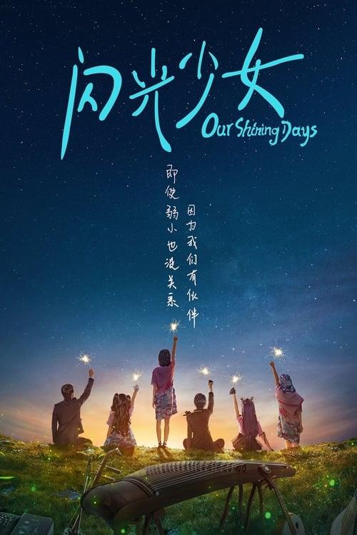 ดูหนังออนไลน์ฟรี Our Shining Days (2017) ดนตรีรัก ดนตรีฝัน