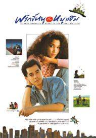 ดูหนังออนไลน์ฟรี พริกขี้หนูกับหมูแฮม (2532)