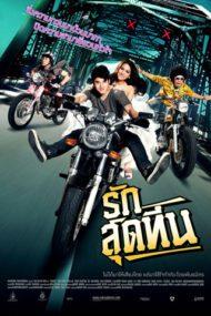 ดูหนังออนไลน์ฟรี RAK SUD TEEN (2012) รักสุดทีน