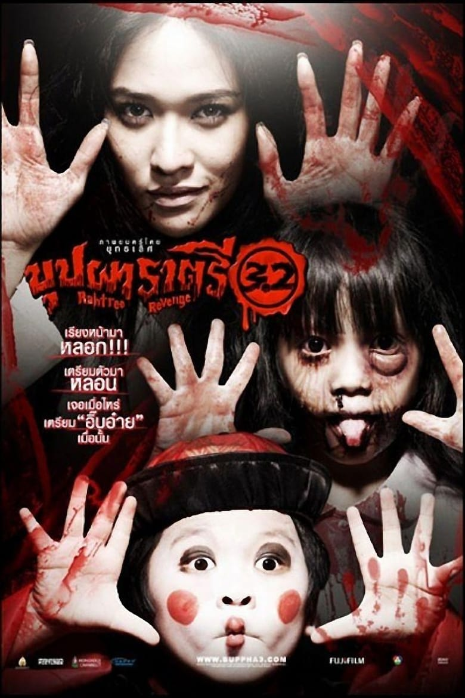 ดูหนังออนไลน์ฟรี Rahtree Revenge (2009) บุปผาราตรี 3.2