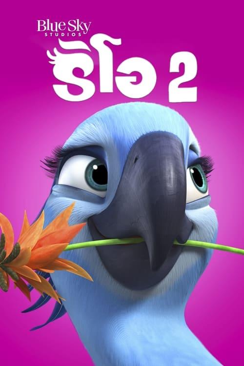 ดูหนังออนไลน์ฟรี Rio 2 (2014) เจ้านกฟ้าจอมมึน 2