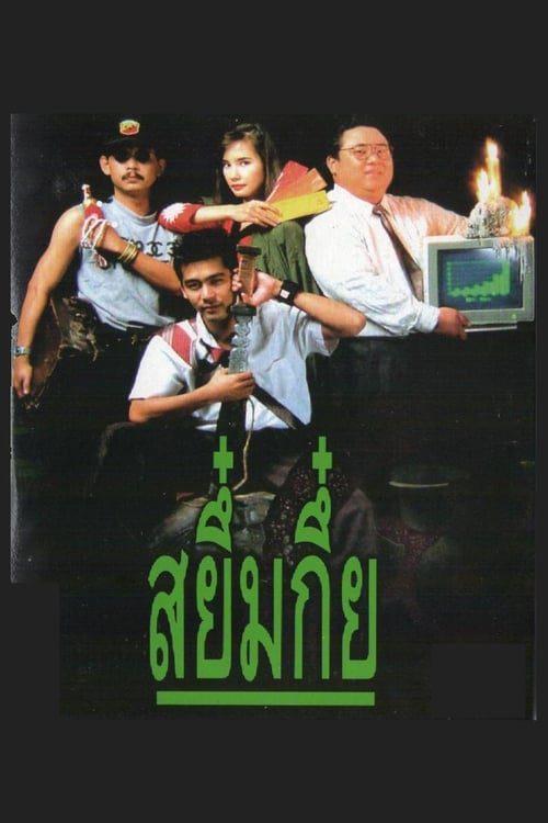 ดูหนังออนไลน์ฟรี Sayumkui (1991) สยึ๋มกึ๋ย