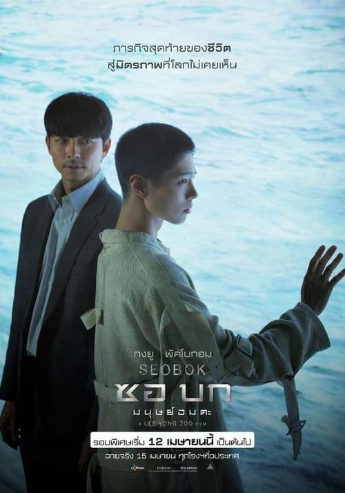 ดูหนังออนไลน์ Seobok (2021) ซอบก มนุษย์อมตะ