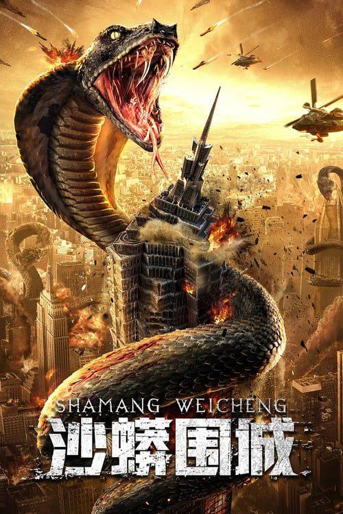 ดูหนังออนไลน์ฟรี Snake Fall of a City (2020) เลื้อยล่าระห่ำเมือง
