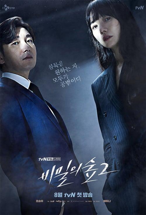 ดูหนังออนไลน์ฟรี Stranger (Bimilui Soop) 1 (2017) สเตรนเจอร์ ซีซั่น 1 (ซับไทย)