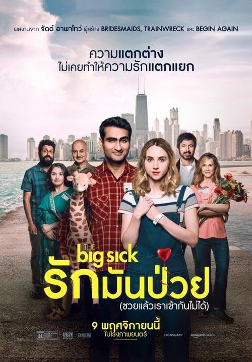ดูหนังออนไลน์ฟรี The Big Sick (2017) รักมันป่วย (ซวยแล้วเราเข้ากันไม่ได้)