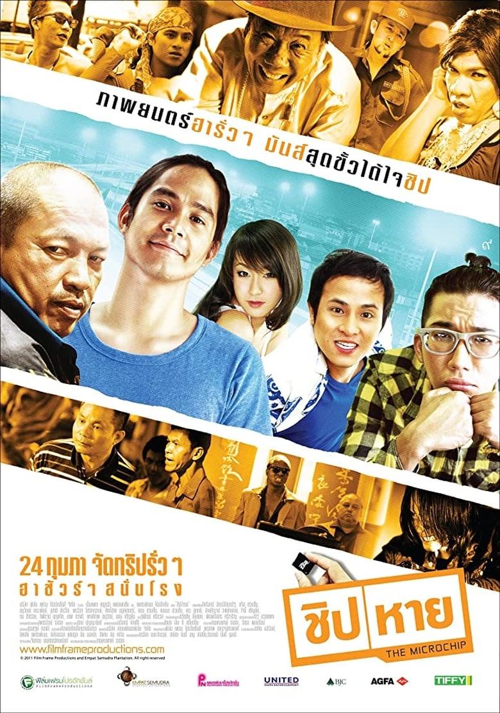 ดูหนังออนไลน์ฟรี The Microchip (2011) ชิปหาย