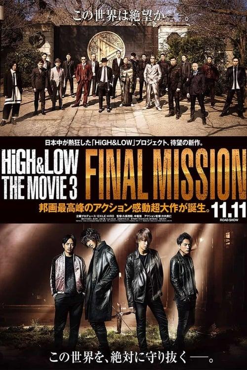 ดูหนังออนไลน์ฟรี High & Low: The Movie 3 – Final Mission (2017)