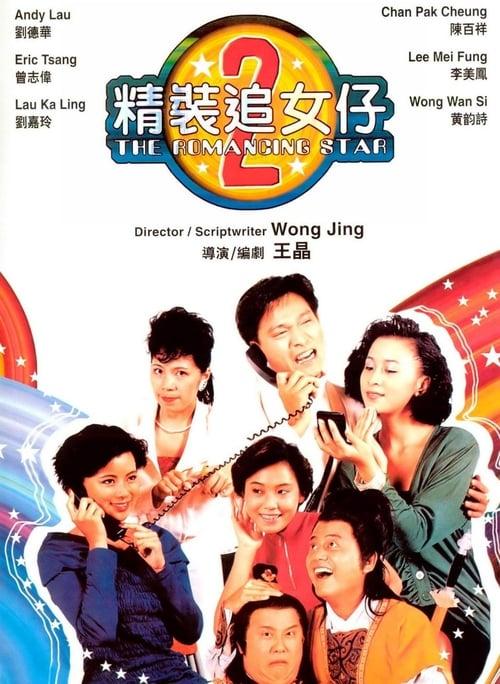 ดูหนังออนไลน์ฟรี The Romancing Star 2 (1988) ยกเครื่องเรื่องจุ๊ ภาค 2