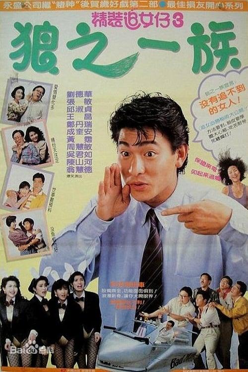 ดูหนังออนไลน์ฟรี The Romancing Star 3 (1989) ยกเครื่องเรื่องจุ๊ ภาค 3