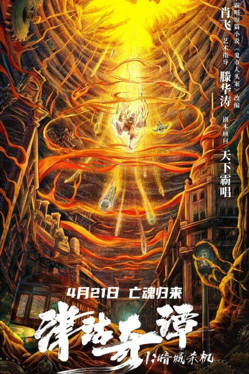 ดูหนังออนไลน์ Tientsin Strange Tales 1 (2021) Murder in Dark City
