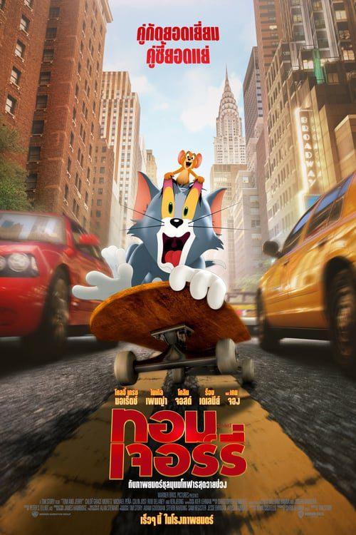 ดูหนังออนไลน์ Tom and Jerry (2021) ทอมแอนด์เจอร์รี่