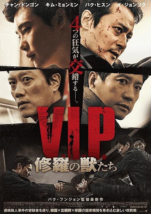 ดูหนังออนไลน์ฟรี V.I.P. (2017) วี.ไอ.พี.
