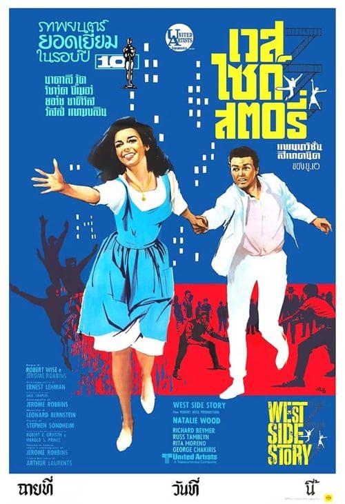 ดูหนังออนไลน์ฟรี West Side Story (1961) เวสท์ไซด์สตอรี่