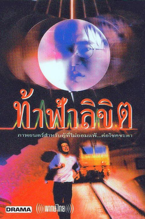 ดูหนังออนไลน์ฟรี Who Is Running (1997) ท้าฟ้าลิขิต