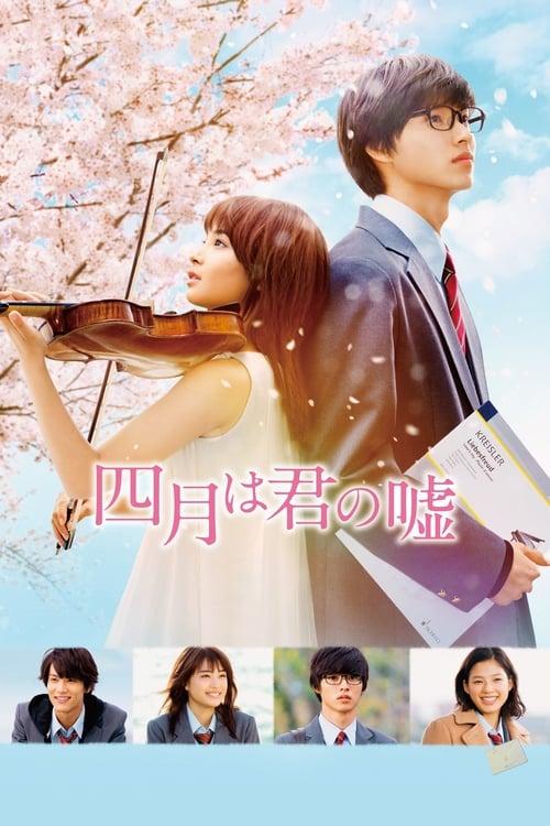 ดูหนังออนไลน์ฟรี Your Lie in April (2016) Shigatsu wa Kimi no Uso เพลงรักสองหัวใจ (คำโกหกในเดือนเมษา)