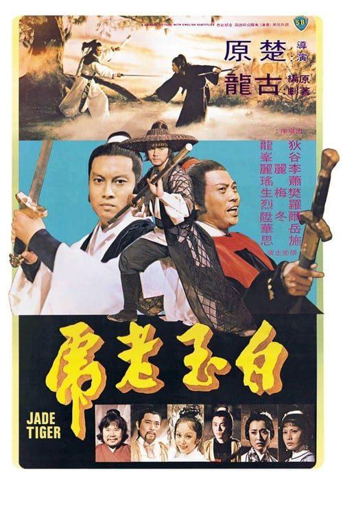ดูหนังออนไลน์ฟรี Jade Tiger (1977) ศึกเสือหยกขาว