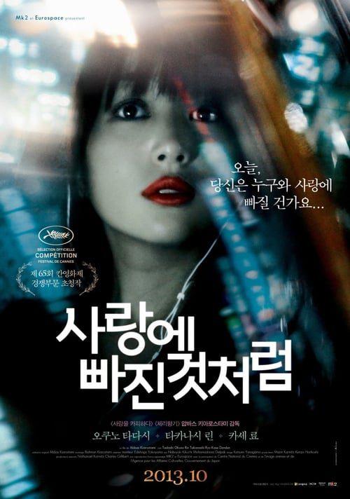 ดูหนังออนไลน์ฟรี Like Someone in Love (2012) คล้ายคนมีความรัก