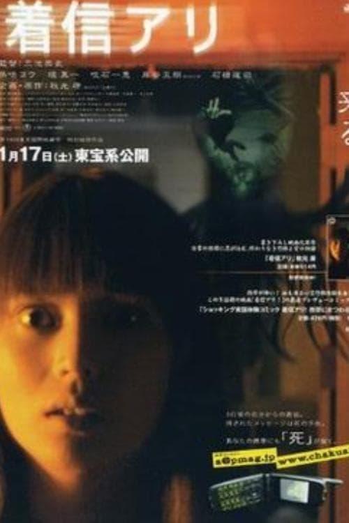 ดูหนังออนไลน์ฟรี One Missed Call (2003) สายไม่รับ ดับสยอง
