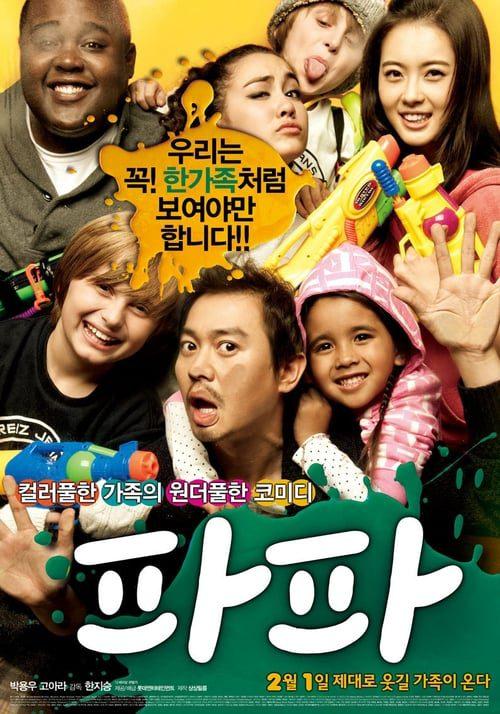 ดูหนังออนไลน์ Papa (2012)