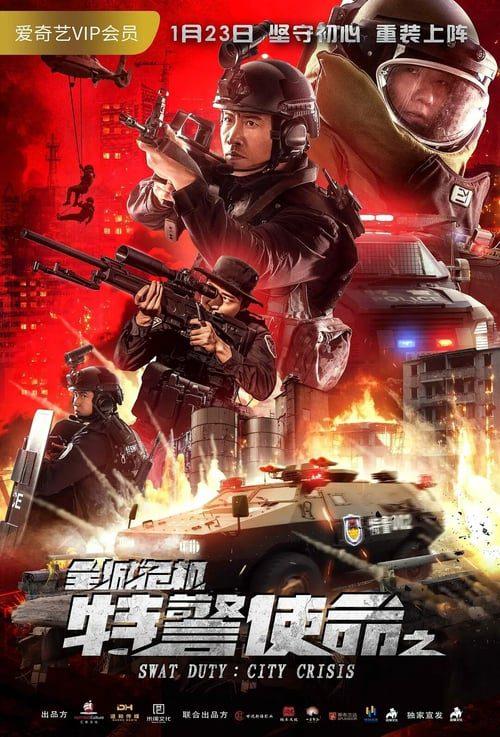 ดูหนังออนไลน์ฟรี SWAT Duty City Crisis (2020) หน่วยพิฆาตล่าข้ามโลก