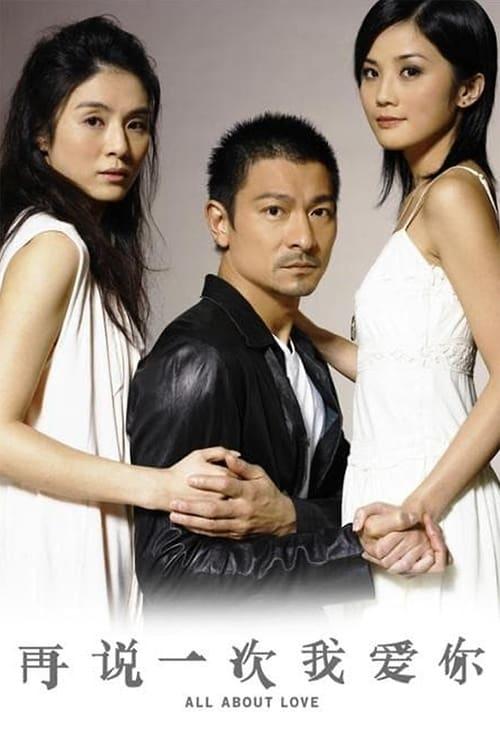 ดูหนังออนไลน์ All About Love (2005) หัวใจเธอ หัวใจอีกเธอ และความรักเรา