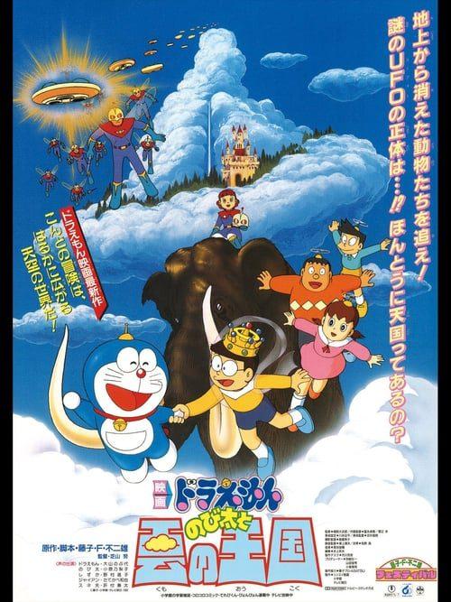 ดูหนังออนไลน์ฟรี Doraemon The Movie Nobita and the Kingdom of Clouds (1992) โดราเอมอน ตอน บุกอาณาจักรเมฆ