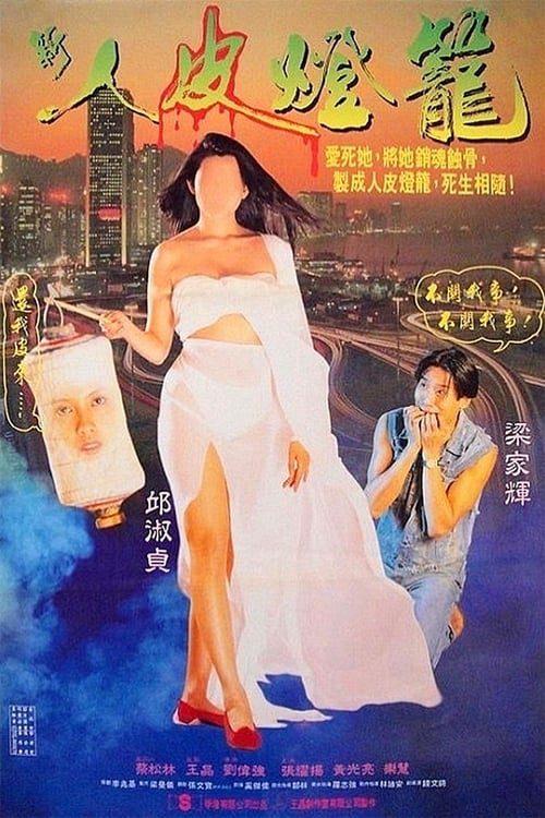 ดูหนังออนไลน์ Ghost Lantern (1993) โคมผีหนังมนุษย์