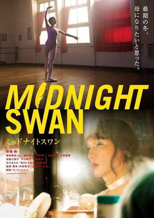 ดูหนังออนไลน์ฟรี Midnight Swan 2020 มิดไนท์สวอน 2020