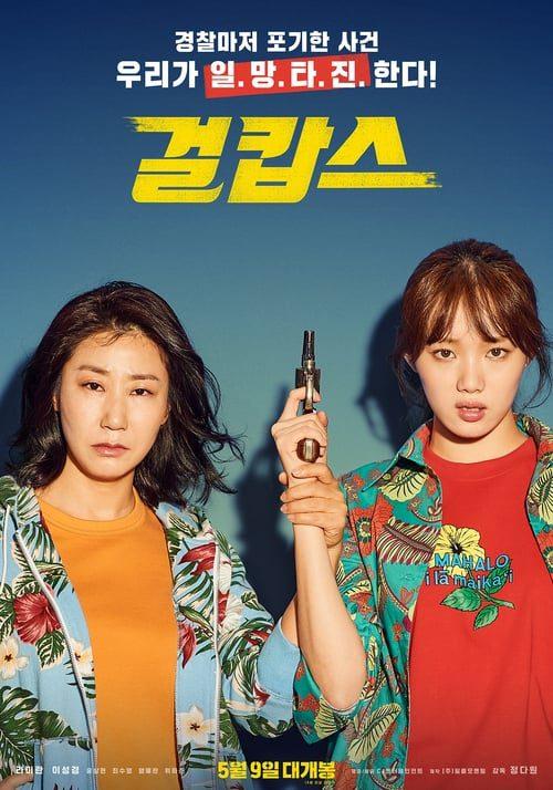 ดูหนังออนไลน์ฟรี Miss and Mrs Cops (2019)