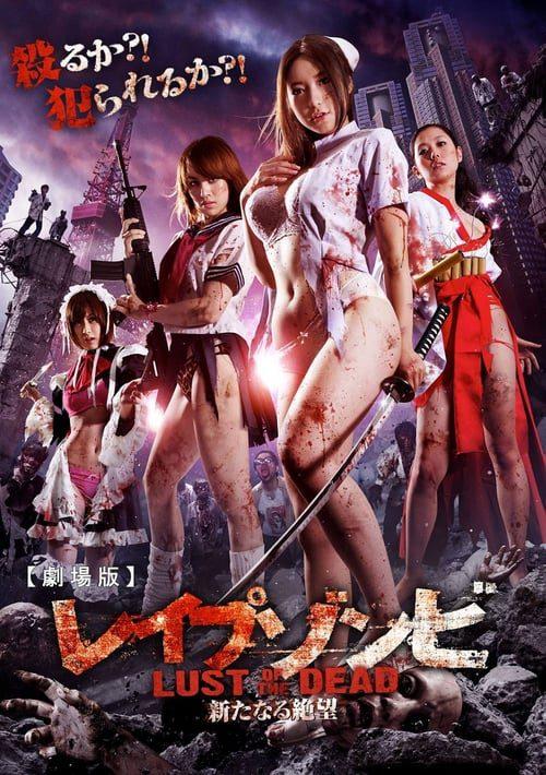 ดูหนังออนไลน์ฟรี Rape Zombie Lust of the Dead 2012