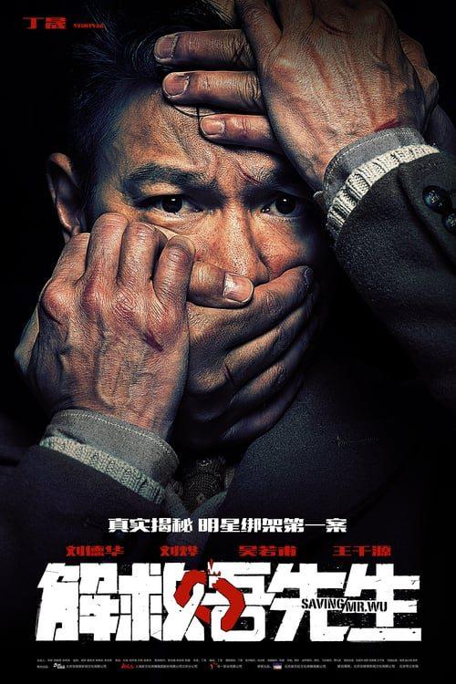 ดูหนังออนไลน์ฟรี Saving Mr. Wu (2015) พลิกเมืองล่าตัวประกัน