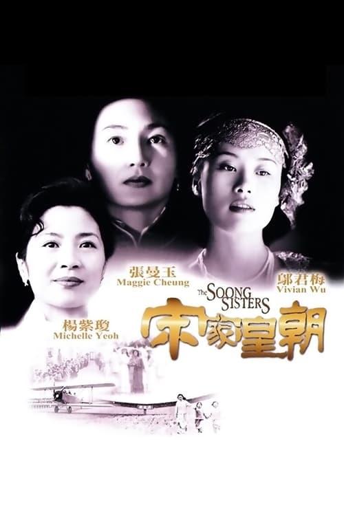 ดูหนังออนไลน์ฟรี Soong Sisters 1997 สามพี่น้องตระกูลซ่ง 1994