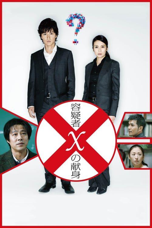 ดูหนังออนไลน์ฟรี Suspect X (2008)